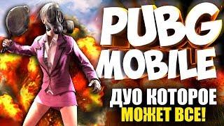 🔥 PUBG MOBILE - Разрываем паблик, берем только топ 1  в ПУБГ МОБАИЛ! | Дуо, которое может все!