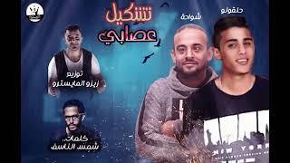 مهرجان هجمه شرطه كبسه بجد حبسه وكل ساعه في ♥