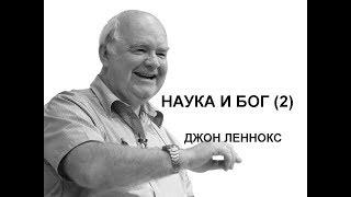 "Джон Леннокс ""Наука и Бог"" (2)"