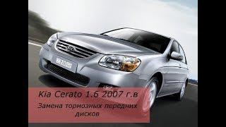 Kia Cerato 2007 г. Замена передних тормозных дисков.