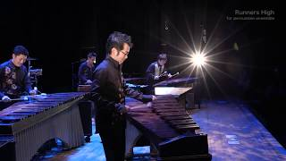 "<楽譜発売中!>Runners High for percussion ensemble/打楽器集団「男群」|―Percussion group""O-gun"" 作曲:細谷晋"