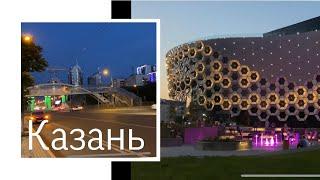 Казань. Стиль Жизни И Мода. KazanMall