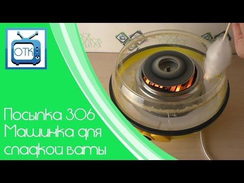 Посылка из Китая №306 (Машинка для сладкой ваты) [Aliexpress.com]