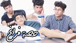 المدرسة : ايش يصير في الحصه ؟ قوله قوله !!! | موها