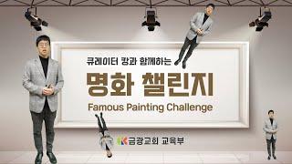 금광 갤러리_명화 챌린지_온라인 예배 이벤트 추첨 영상