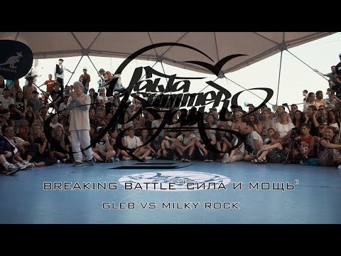 "GLEB VS MILKY ROCK | BREAKING BATTLE ""СИЛА И МОЩЬ"""