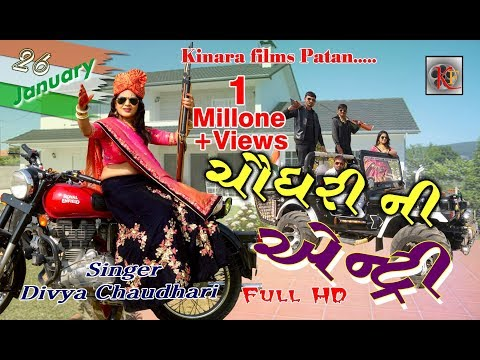 Chaudhari Ni Entry Thi Duniya  Anjay se...Singer : DIVYA CHAUDHARI 2018 Full HD Video