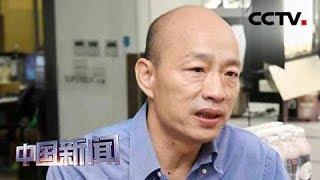 [中国新闻] 韩国瑜剖析2020对手 不避讳与自己比较 | CCTV中文国际
