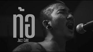 ท้อ - วงสติ๊กเกอร์ l [ Jazz Cafe' COVER ]