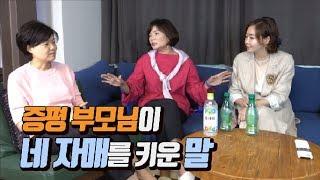 증평 부모님이 네 자매를 키운 말-김미경의 네자매 의상실 #13