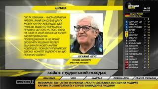 Футбол NEWS от 20.10.2018 (14:45) | Обзор матча Шахтер - Десна