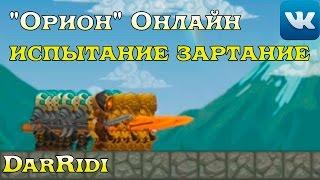 игра 'Орион' Онлайн испытание зартание