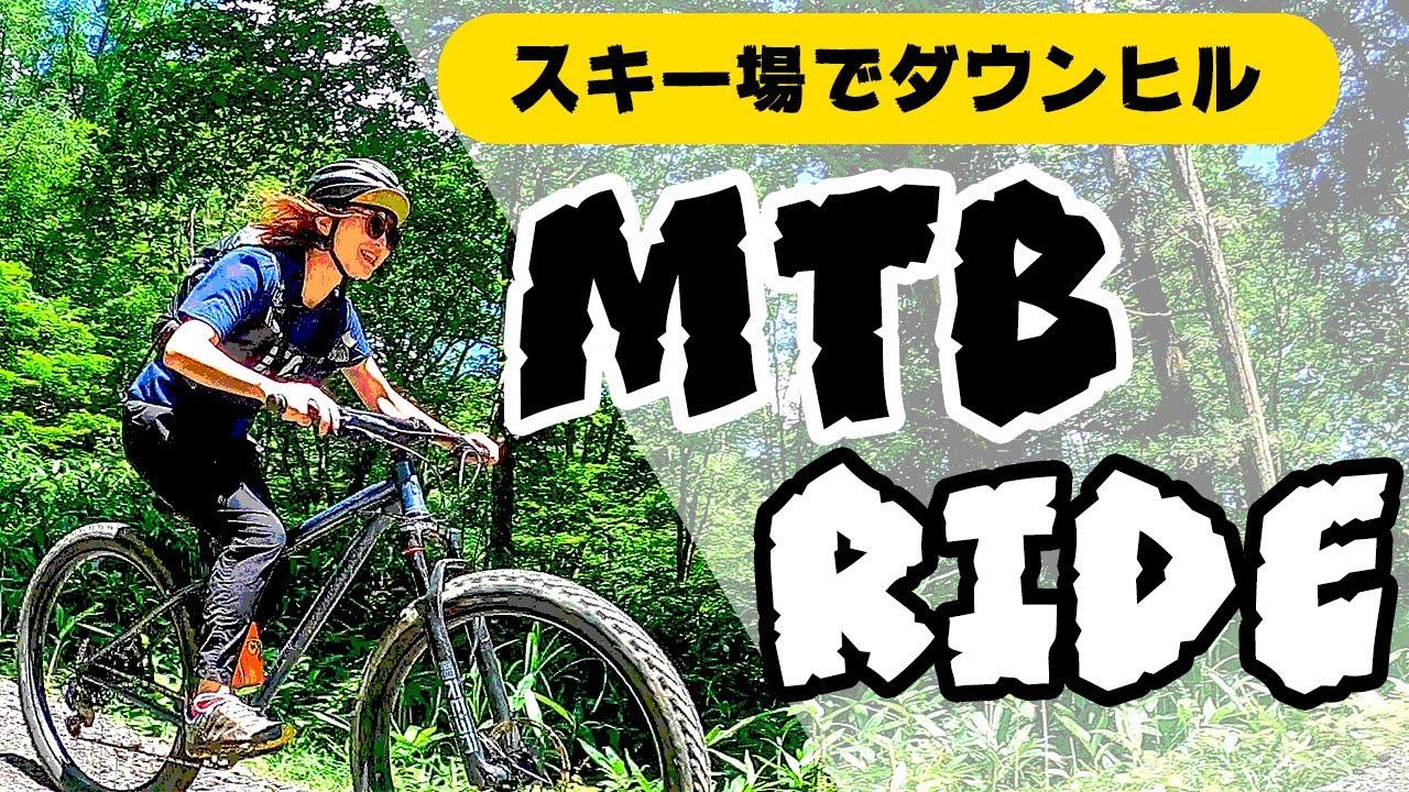 【女子MTBライド 】夏のゲレンデをマウンテンバイクで全力疾走!すっきり晴れて気持ちがいい!そんな中友人には悲劇が…[ウイングヒルズ白鳥リゾート]