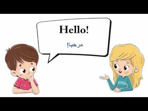 محادثات بسيطة لتعلم اللغة الانجليزية english conversation