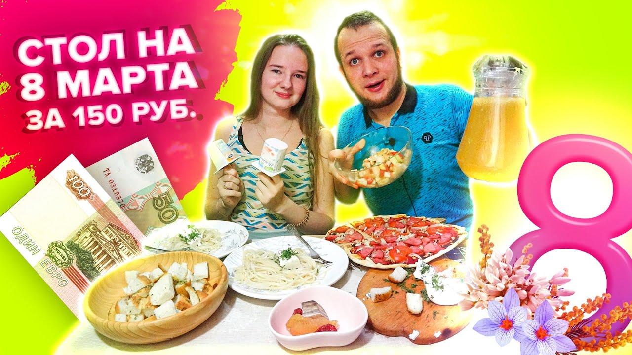 Праздничный стол на 8 марта за 150 рублей