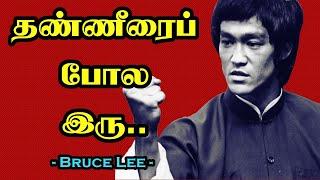 தண்ணீரைப்போல இரு - Bruce Lee  Motivational Video