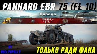 Panhard Ebr 75 Fl 10 AndquotТолько Ради Фанаandquot