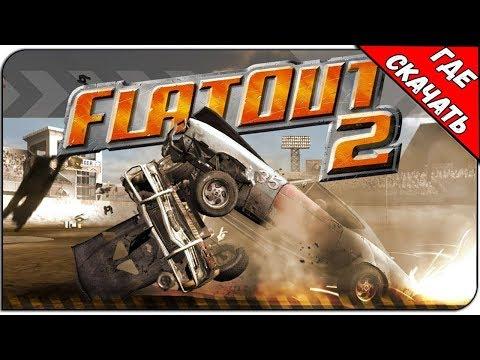 FlatOut 2 V1.2 | Где Скачать Игру?