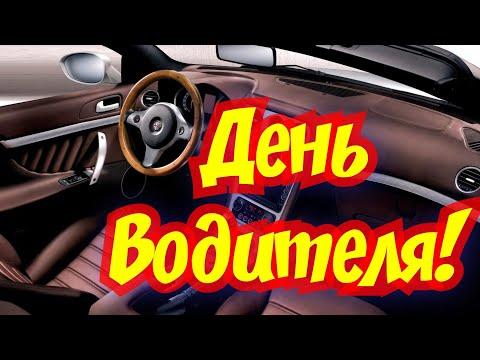 С Днем Автомобилиста  / Красивое видео поздравление с Днем Водителя . Музыкальная видео открытка