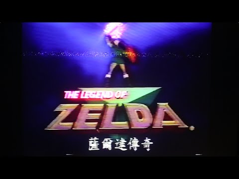 The Legend of Zelda cartoon ad from Taiwan