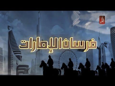 برنامج فرسان الامارات ، الموسم الثاني الحلقة 08 | Forsan UAE Season 2 EP 08