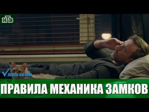 Сериал Правила механика замков (2019) 1-2 серии фильм криминальная драма на канале НТВ - анонс
