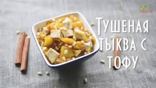 Тушеная тыква с тофу