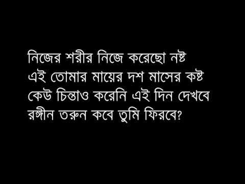 [স্কিব খান]কেন এই পথ নিলে লিরিক্স ভিডিও (Keno Ei Poth Nile lyrics)