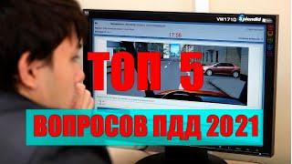 ТОП 5 ЭКЗАМЕНАЦИОННЫХ ВОПРОСОВ ПДД. Билеты ПДД 2019