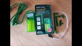 трубочки для аквариумного фильтра Barbus 001 (Using tubules for an aquarium filter) ()