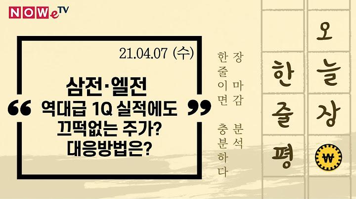 [나우경제TV] 오늘 장 한줄평: 삼성전자 LG전자 1분기 나란히 '역대급 실적'에도 끄떡없는 주가? 대응방법은?_210407