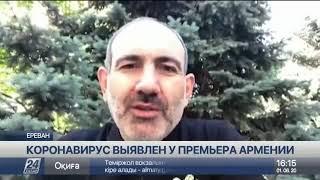 Премьер министр Армении заразился коронавирусом