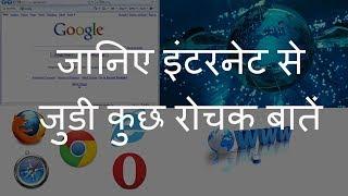 जानिए इंटरनेट से जुडी कुछ रोचक बातें | Interesting Facts about Internet | Chotu Nai