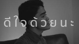 ► ดีใจด้วยนะ  - INK WARUNTORN | KHAMAS ft. AUM