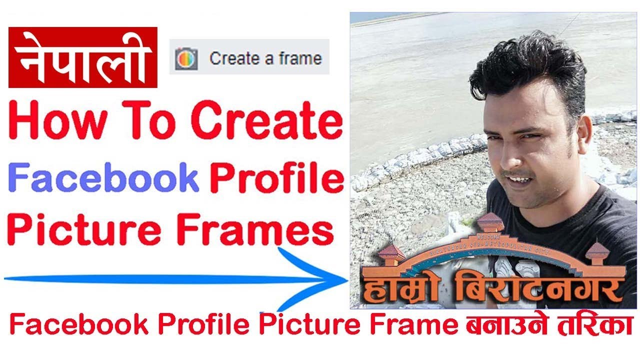 How To Create Facebook Profile Photo Frame Part 1 - YouTube