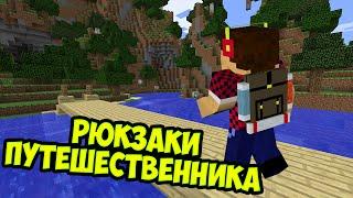 Рюкзаки для Путешествий с Необычными Свойствами - Обзор Модов Minecraft