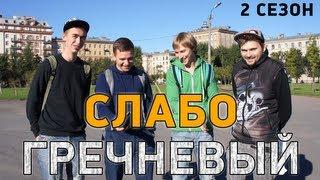 Слабо - Гречневый (2 сезон)...