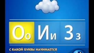 Веселый алфавит часть 3  азбука для детей,в игровой форме
