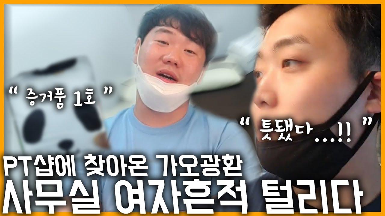 PT샵 쳐들어온 햄벅친형 가오가이거 김광환