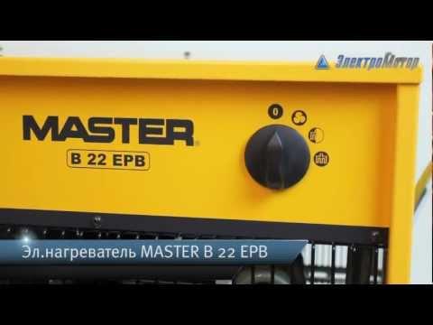 Електрически отоплител MASTER B 22 EPB #a_X8rwar4XY