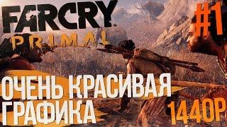 Far Cry Primal (Hard, PC) - ОЧЕНЬ КРАСИВАЯ ГРАФИКА (Часть №1, 1440p - 60fps)