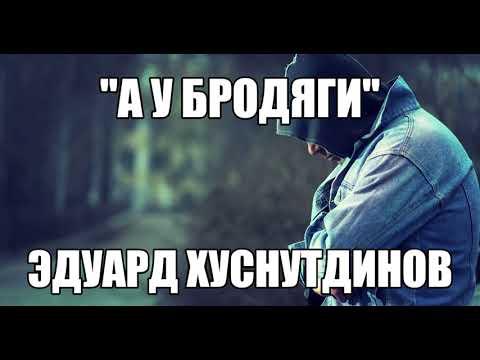 """Эдуард Хуснутдинов- """"А у бродяги"""" ПРЕМЬЕРА  СЕНТЯБРЯ 2019"""