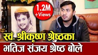 Sanjay Shrestha बोले स्वं.श्रीकृष्ण श्रेष्ठका भतिज संजय श्रेष्ठ, के भन्छन् स्वेता खड्काको बारेमा ?