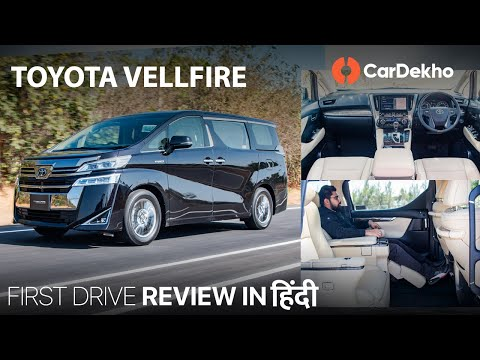 Toyota Vellfire India Seat Comfort And Features Review In Hindi | First Drive | CarDekho.com