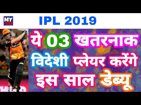 IPL 2019 - Top 3 Foreign Debutants To Watch Out For In VIVO IPL | MY Cricket Production