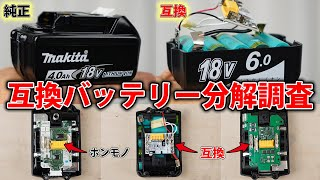 Don't buy compatible batteries for Makita.【Buy official Battery】 screenshot 5