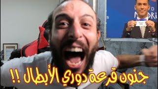 رد فعلي على قرعة دوري الأبطال .. وديربي الناااااااااااااار!!!!