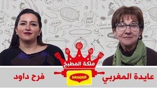 الحلقة التاسعة - عايدة المغربي VS فرح داود