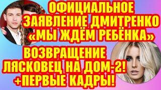Дом 2 Свежие новости и слухи! Эфир 13 НОЯБРЯ 2019 (13.11.2019)