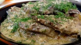 Баранья печень в сметано-чесночном соусе. Lamb liver in sauce